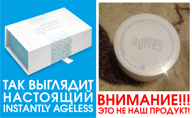 подделка Instantly Ageless, подделка Ageless, vipantiage.ru мошенники, vipantiage.ru