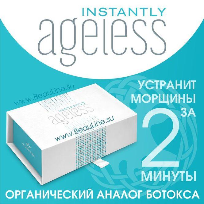 Крем Jeunesse Instantly Ageless - органический аналог ботокса