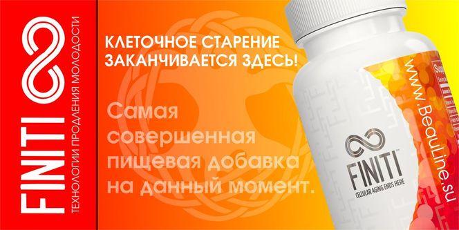 FINITY с активатором теламеразы TA - 65 в интернет магазине BeauLine.su
