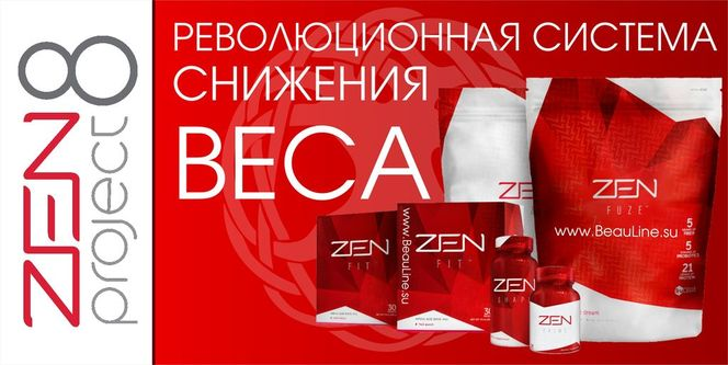 Программа снижения веса ZEN PROJECT 8 (ZEN BODI) в интернет магазине BeauLine.su